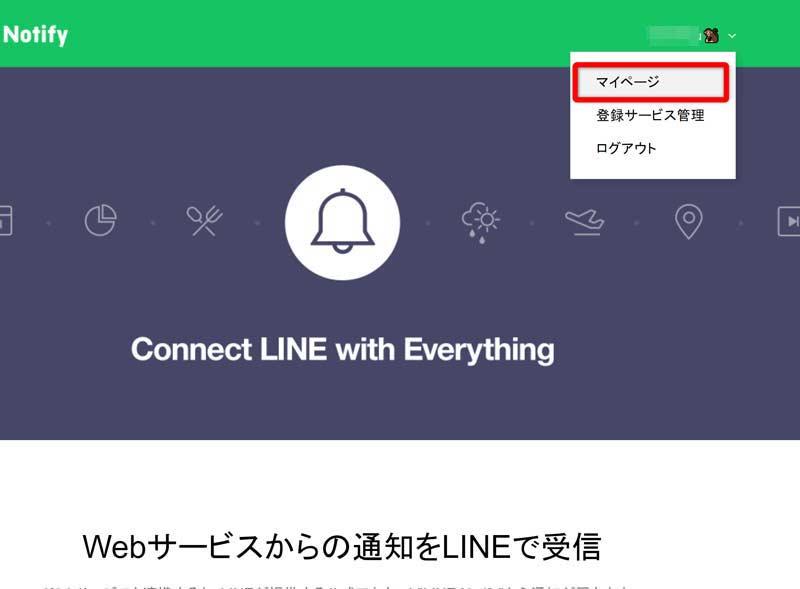 LINEnotifyの設定