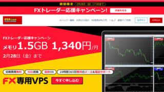 自動売買向けのVPS