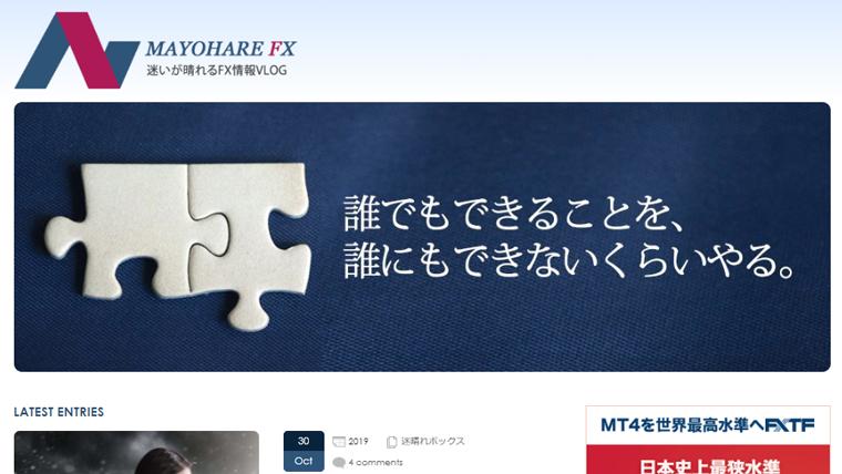 迷晴れFX