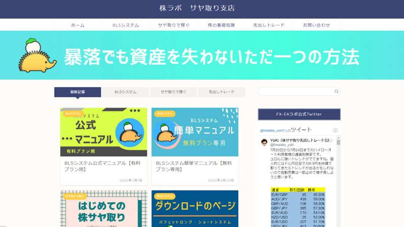 株ラボサヤ取り支店