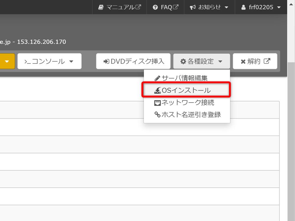 さくらVPS for windows server