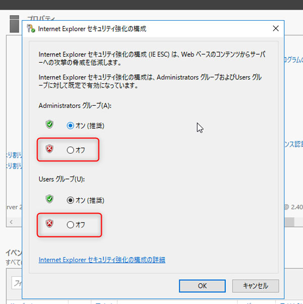 さくらVPS for windows server