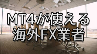 MT4が使える海外FX業者