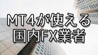 MT4が使える国内FX業者