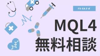 MQL4無料相談