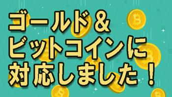 ゴールド&ビットコイン