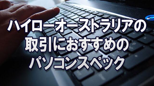 パソコン特集