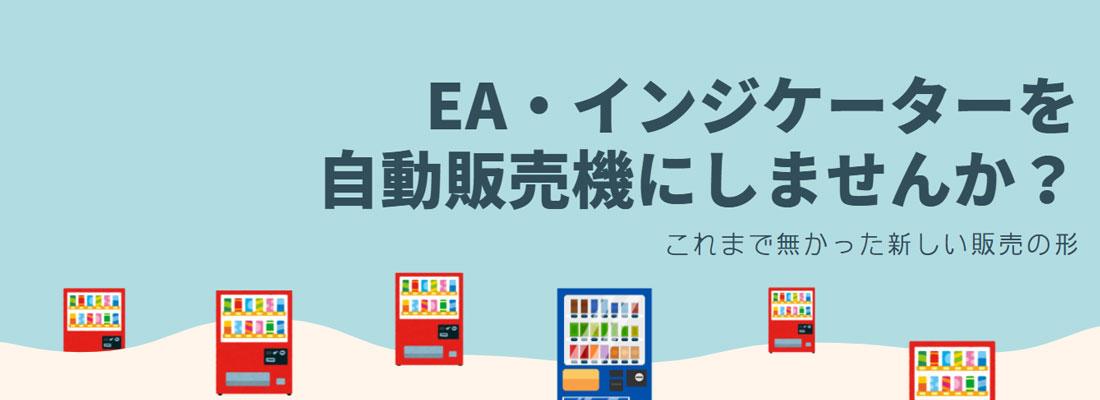EAやインジケーターの改良