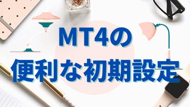 MT4の初期設定